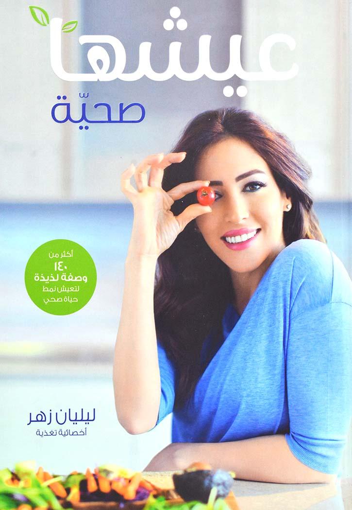 عيشها صحية ليليان زهر pdf