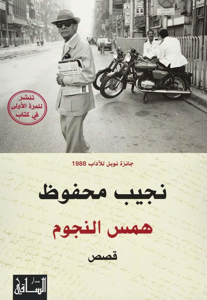 كتاب اتممت عليك حبي pdf