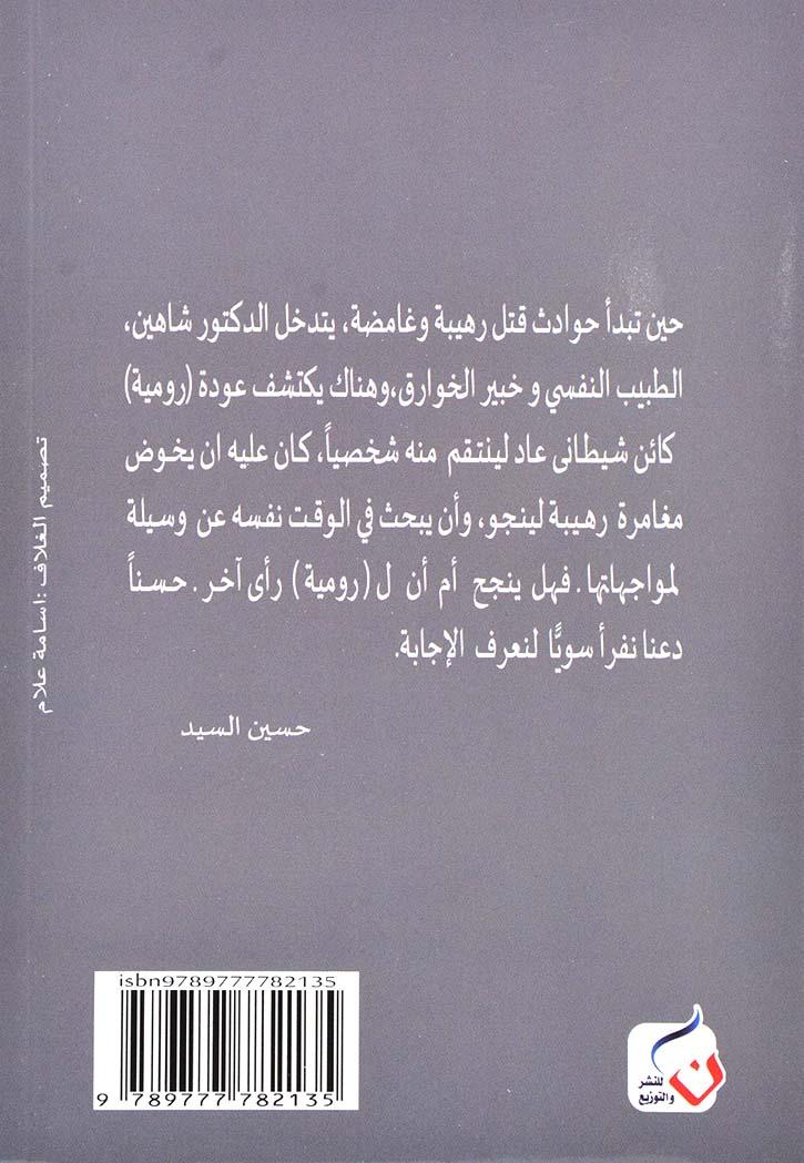 الجثة الخامسة الجزء الثاني pdf