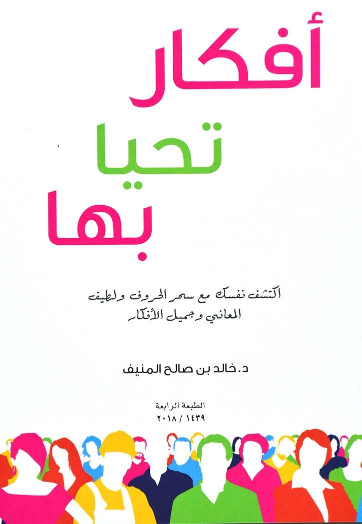 كتاب افكار تحيا بها خالد المنيف
